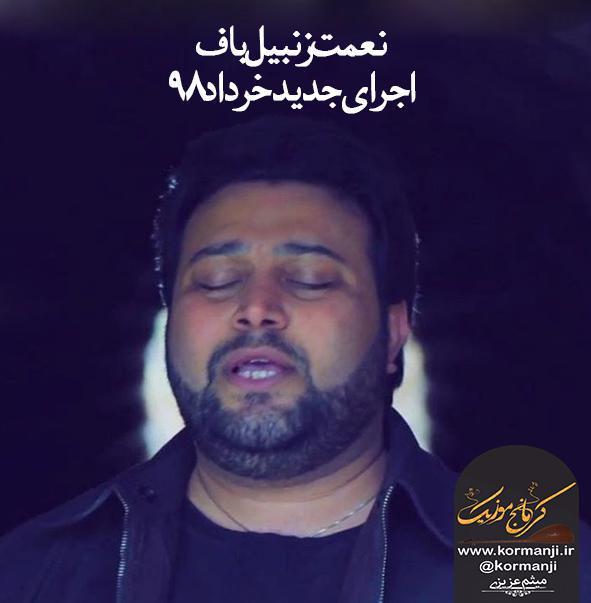 اجرای جدید کرمانجی نعمت زنبیلباف خرداد 98